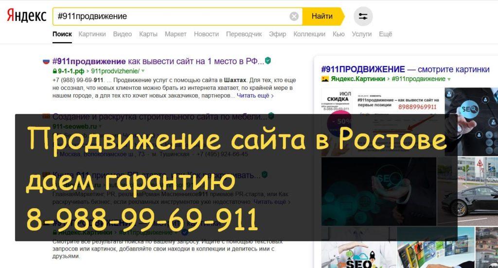 Ростов 2020 продвижение сайта недорого + хостинг в подарок