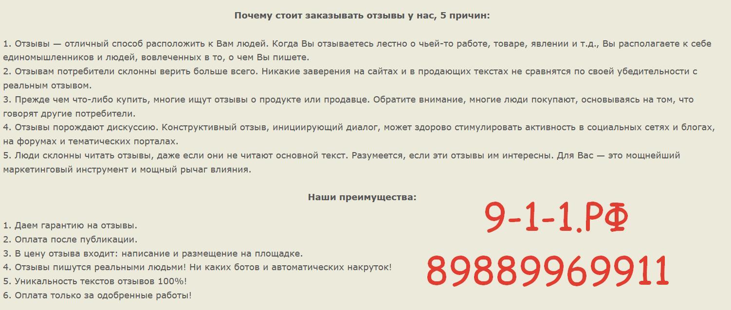 как написать отзыв Ростов помощь Шахты