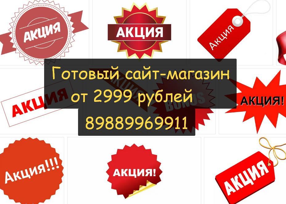 Готовый интернет - магазин от 2999 рублей