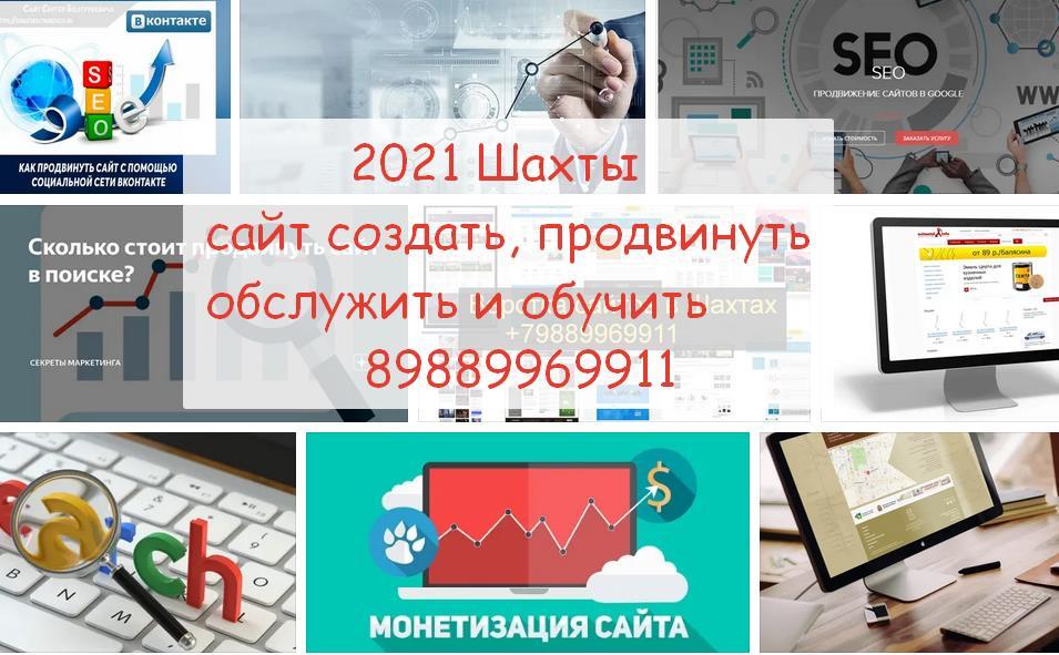 Создаем и обслуживаем сайты Шахты 2021