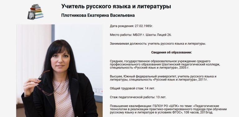 Плотникова сайт учителя Шахты