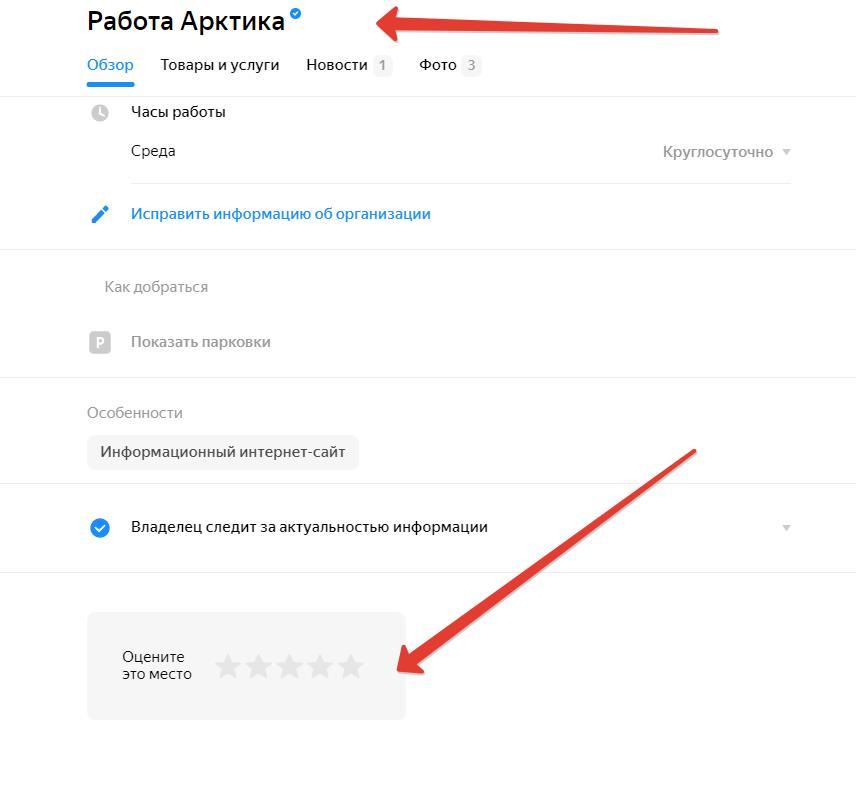 Как устроиться в Арктику через Яндекс