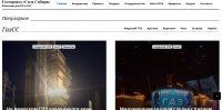 Газопровод «Сила Сибири» сайт разработан АИП 911